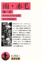 雨・赤毛(岩波文庫)(文庫)