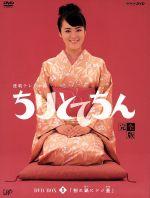 ちりとてちん 完全版 DVD-BOX Ⅱ 割れ鍋にドジ蓋(通常)(DVD)