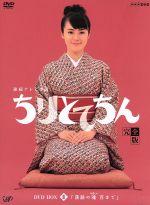 ちりとてちん 完全版 DVD-BOX Ⅲ 落語の魂百まで(通常)(DVD)