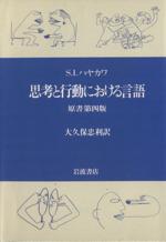 思考と行動における言語 原書第4版(単行本)