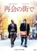 再会の街で(通常)(DVD)