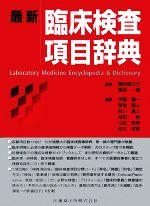最新 臨床検査項目辞典(単行本)