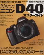 Nikon D40 マスターガイド(単行本)