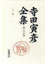 寺田寅彦全集(第23巻)(単行本)