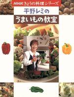 平野レミのうまいもの教室(単行本)