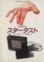 スターダスト スペンサー・シリーズ(ハヤカワ文庫)(文庫)
