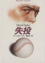 失投 スペンサー・シリーズ(ハヤカワ文庫)(文庫)