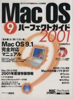 Mac OS9 パーフェクトガイド2001(単行本)
