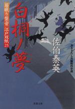 白桐ノ夢居眠り磐音江戸双紙25双葉文庫さ-19-27