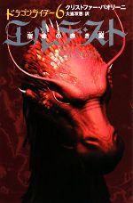 ドラゴンライダー エルデスト 宿命の赤き翼(6)(児童書)