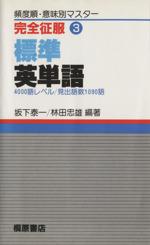 完全征服標準英単語3(新書)