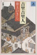 吉里吉里人(新潮文庫)(上)(文庫)
