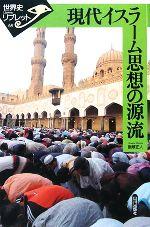 現代イスラーム思想の源流(世界史リブレット69)(単行本)