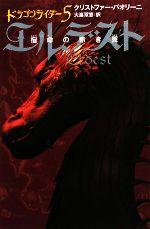 ドラゴンライダー エルデスト 宿命の赤き翼(5)(児童書)