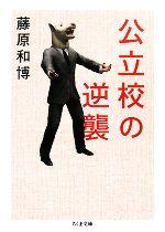 公立校の逆襲(ちくま文庫)(文庫)