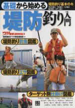 基礎から始める堤防釣り入門(つり情報BOOKS)(単行本)
