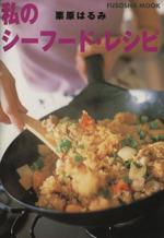 私のシーフード・レシピ(単行本)
