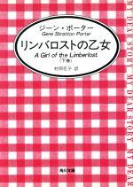 リンバロストの乙女(角川文庫マイディアストーリー7)(下)(文庫)