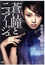 蒼い瞳とニュアージュ(通常)(DVD)