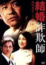 結婚詐欺師(通常)(DVD)