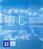 世界遺産の癒し(1)水(Blu-ray Disc)(BLU-RAY DISC)(DVD)