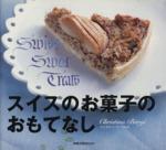 スイスのお菓子のおもてなし(単行本)