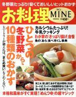 お料理MINE ひとつの冬野菜から10種のおかず(単行本)