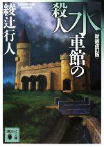 水車館の殺人 新装改訂版(講談社文庫)(文庫)