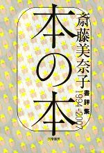 本の本 書評集1994‐2007(単行本)