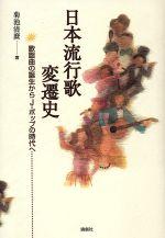 日本流行歌変遷史 歌謡曲の誕生からJ・ポップの時代へ(単行本)