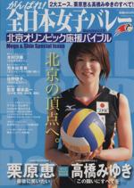 がんばれ!全日本女子バレーMagazine Vol.10(単行本)