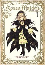 Rozen Maiden 新装版(1)(ヤングジャンプC)(大人コミック)