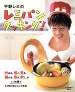 平野レミのレミパンクッキング!(単行本)