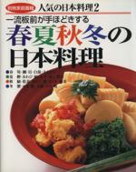 春夏秋冬の日本料理(単行本)