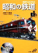 映像でよみがえる昭和の鉄道 1 焼け跡からの再出発-占領下の鉄道(小学館DVD BOOK)(第1巻)(DVD1枚付)(単行本)