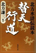 替天行道 北方水滸伝読本(集英社文庫)(文庫)