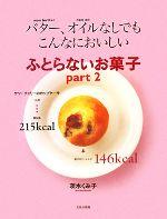 ふとらないお菓子 バター、オイルなしでもこんなにおいしい(part2)(単行本)