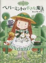 ペパーミントの小さな魔法 魔法の庭ものがたり 3(ポプラ物語館15)(児童書)