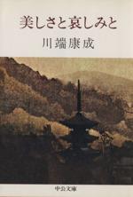 美しさと哀しみと(中公文庫)(文庫)