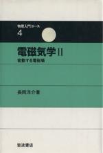 電磁気学-変動する電磁場(物理入門コース4)(2)(単行本)