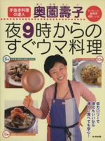 奥薗壽子 夜9時からのすぐウマ料理(単行本)