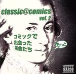 classic@comics vol.2~もっとコミックで出会った名曲たち(通常)(CDA)
