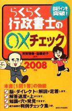 らくらく行政書士の○×チェック(2008年版)(新書)