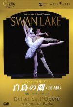 白鳥の湖(通常)(DVD)