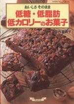 低糖・低脂肪・低カロリーのお菓子(単行本)