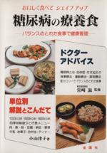 糖尿病の療養食(単行本)