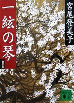 一絃の琴 新装版(講談社文庫)(文庫)