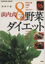浜内式8強野菜ダイエット(単行本)