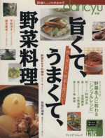旨くて、うまくて、野菜料理 肉も食べるし、野菜も食べたい!(プレジデントムックdancyu別冊)(単行本)