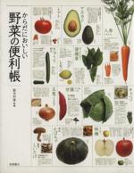 からだにおいしい野菜の便利帳(単行本)